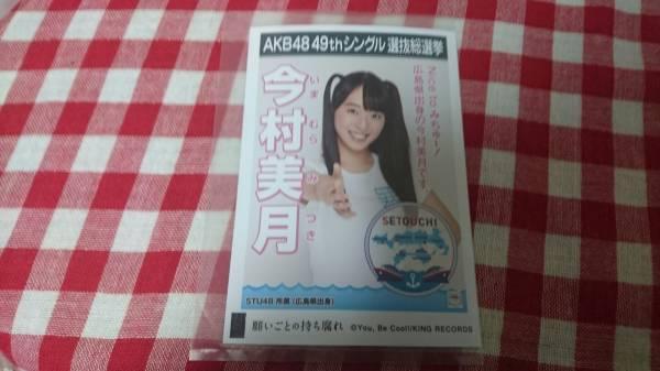 STU48 今村美月 願い事の持ち腐れ 劇場盤 特典 生写真