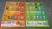 けものフレンズBD付オフィシャルガイドブック 1 2 未開封
