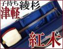 xu 和楽器◆津軽三味線 子持ち綾杉彫り◆紅木 津軽塗り胴かけ ハードケース付き