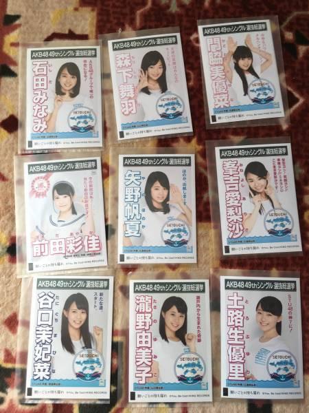 STU48 総選挙 願いごとの持ち腐れ 劇場盤 封入 生写真 まとめ
