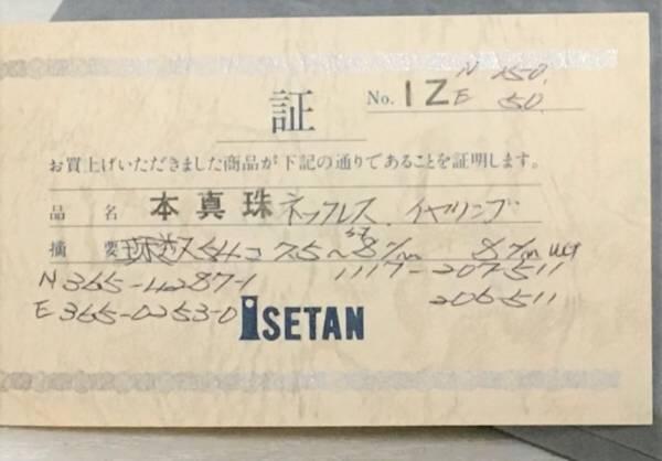 【最高品質】伊勢丹、パールハウス本真珠ネックレス イヤリングセット 8mm珠 証明書付き_画像3