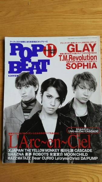 POP BEAT 1997年11月 ラルクアンシエル L'Arc~en~Ciel ポスター付き ミュージシャン本 雑誌 THE YELLOW MONKEY 氷室京介 CASCADE