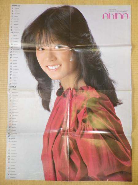 カレンダーポスター 『中森明菜/近藤真彦 MATCHY』 明星3月号付録 昭和58年 2月カレンダー コンサートグッズの画像