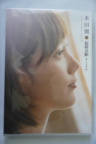 即決☆ 本田翼 in 『起終点駅 ターミナル』 DVD グッズの画像