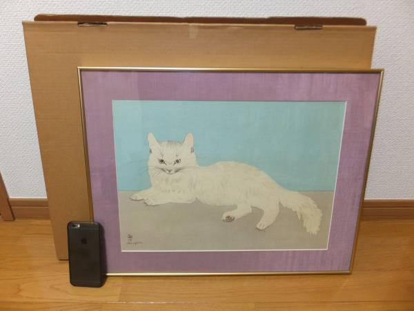 本物保証!藤田嗣治!白い猫!美品! 希少品!木版画!額入り!版上サインあり!