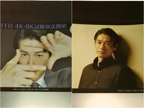 貴重非売品2枚セット◆ディーンフジオカA4クリアファイル*NHKハイビジョン グッズの画像