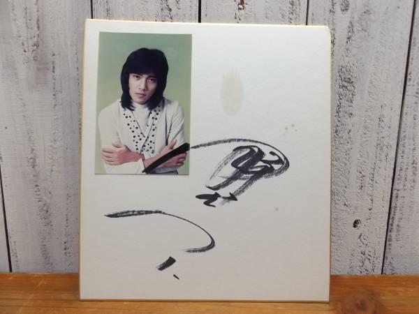 ●直筆サイン色紙 野口五郎 写真付 ②