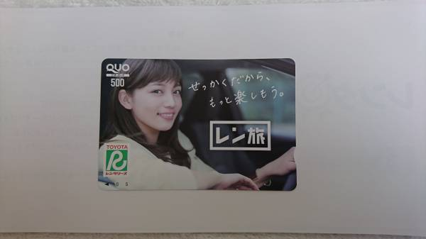 {川口春奈}トヨタレンタカー~QUOカード(クオカード)新品未使用品! グッズの画像