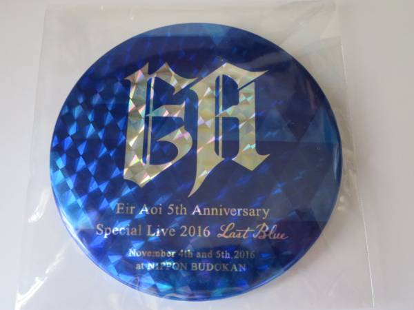 藍井エイル LAST BLUE 購入特典バッジ 直径約7.5cm 未使用
