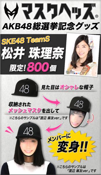 新品 未使用 AKB48 SKE48 NMB48 HKT48 マスクヘッズ 神の手 キャップ 帽子 フリーサイズ ブラック 黒 グッズ 総選挙 コスプレ 松井珠理奈 ライブ・総選挙グッズの画像