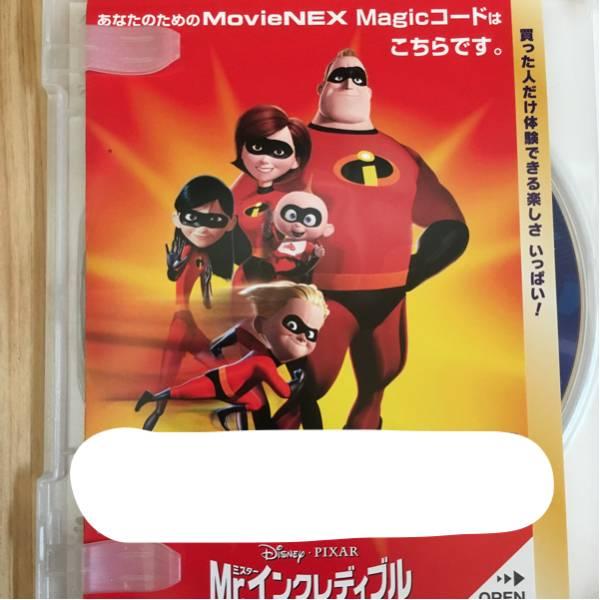 Mr.インクレディブル magicコードのみ ディズニーグッズの画像