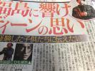 ディーン・フジオカ 福島県凱旋ライブ実現 須賀川市文化センターホール 新聞記事2種類