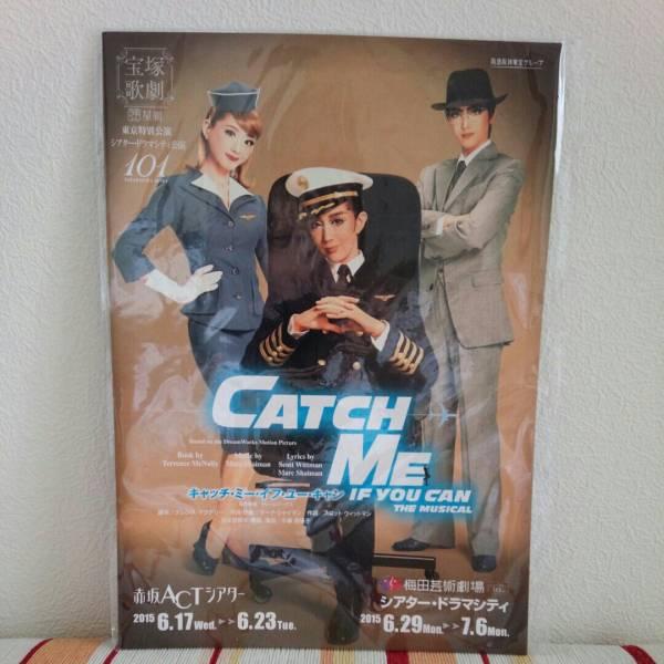 新品 宝塚 紅ゆずる CATCH ME IF YOU CAN キャッチミーイフユーキャン パンフレット