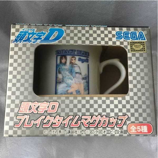 イニシャルD ブレイクタイム マグカップ インパクトブルー 頭文字D 180 SEGA 景品 グッズの画像
