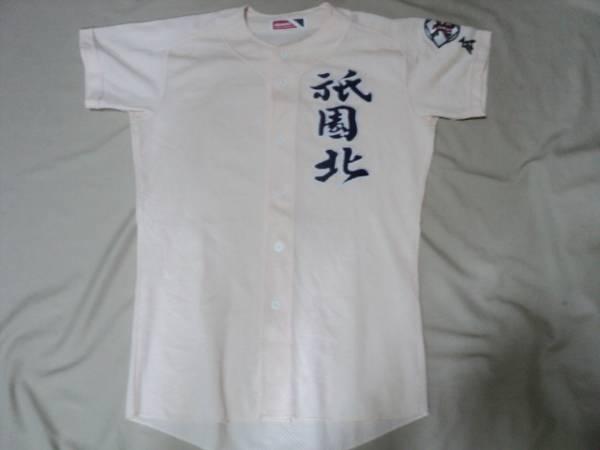 祇園北高 野球部ユニ 広島県 高校野球