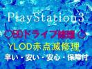PS3 ・YLOD赤点滅修理・BD再生不良修理・再生OH・保障90日間