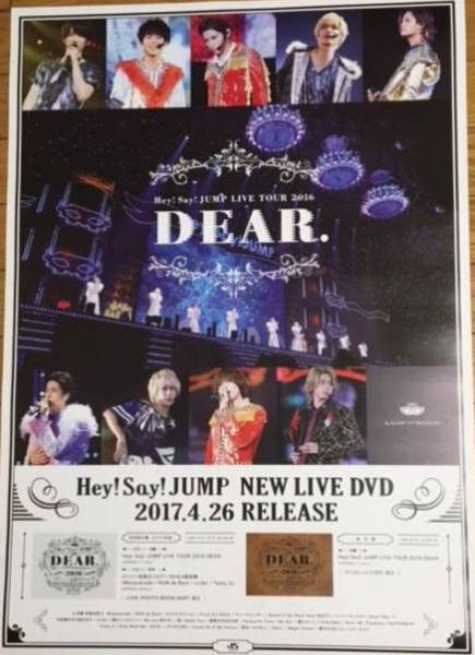 Hey!Say!JUMP LIVE TOUR 2016 DEAR.告知B2ポスター★送料+箱代込 コンサートグッズの画像