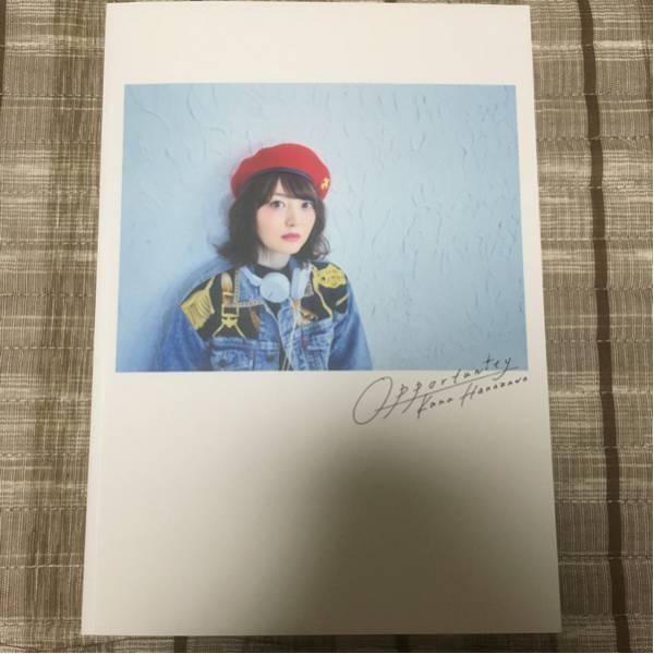 花澤香菜 LIVE2017 opportunity パンフレット