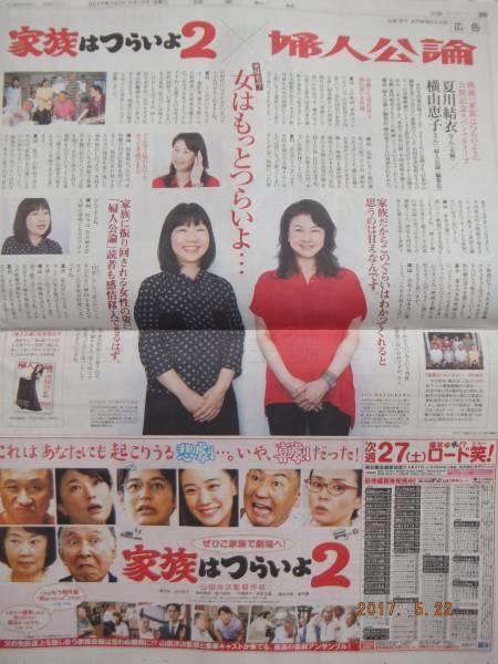 夏川結衣・西島秀俊新聞記事 0519