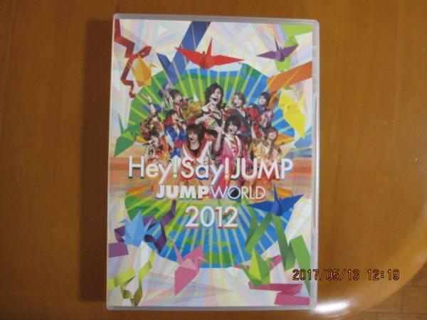 Hey!Say!JUMP JUMPWORLD 2012 (通常盤) コンサートグッズの画像