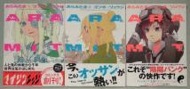 すべて初版帯付!ゴツボリュウジ「ARAMITAMA-あらみたま」1〜3巻セット