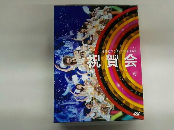 AKB48グループ同時開催コンサートin横浜 今年はランクインできました祝賀会/来年こそランクインするぞ決起集会 ライブ・総選挙グッズの画像