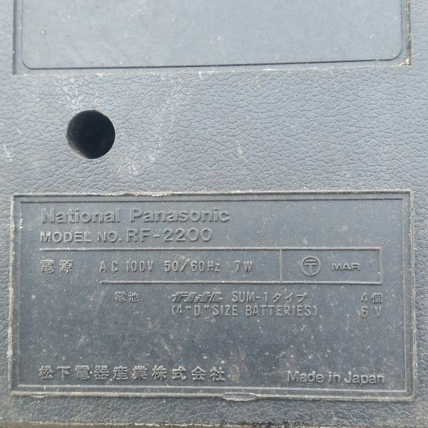 ナショナルパナソニックラジオRF-2200ジャンク_画像2