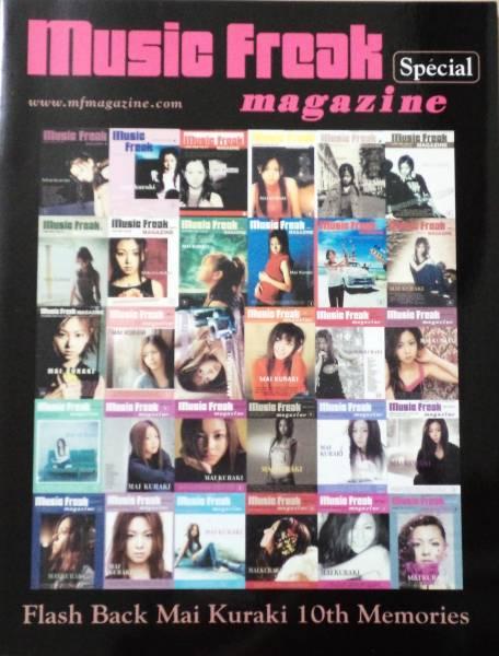 倉木麻衣 「music freak magazine special」 10th memories ミュージックフリーク