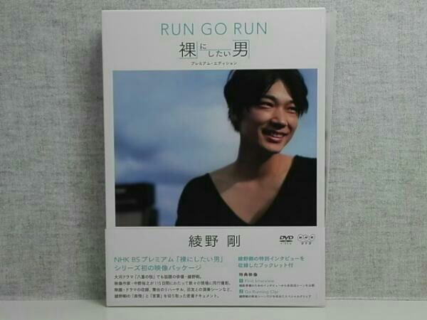 帯あり 綾野剛 RUN GO RUN~裸にしたい男 プレミアム・エディション~ グッズの画像