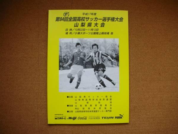 第84回 全国高校サッカー選手権・山梨県大会