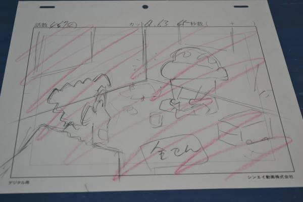 クレヨンしんちゃんの原画セット その5 グッズの画像