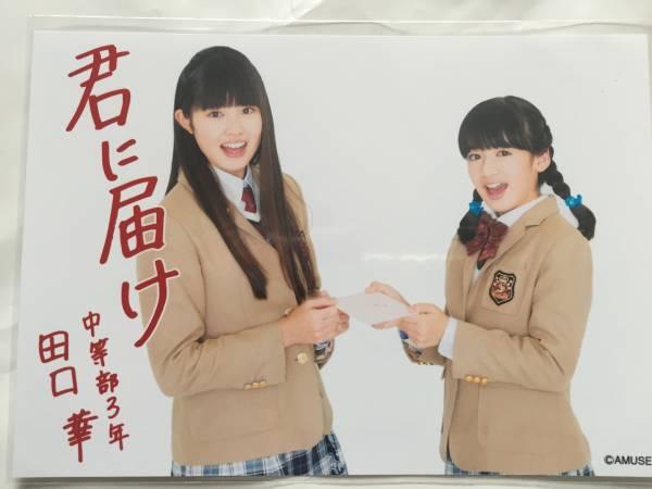 さくら学院 2014年度 Road to Graduation フェイスタオル 田口華 山出愛子15 ライブグッズの画像