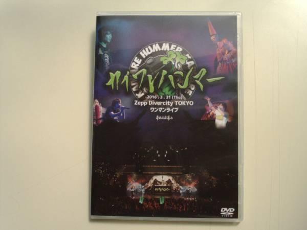 DVD◆カイワレハンマー 2016.3.31(Thu) Zepp Divercity TOKYO ワンマンライブ ライブグッズの画像