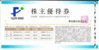 藤田観光 株主優待券 宿泊50%割引 1枚 ワシントンホテル(最安送料=62円) / 複数有り