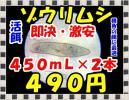 ◆活餌ゾウリムシ◆450cc2本◆簡単培養5点キット◆送料510円◆