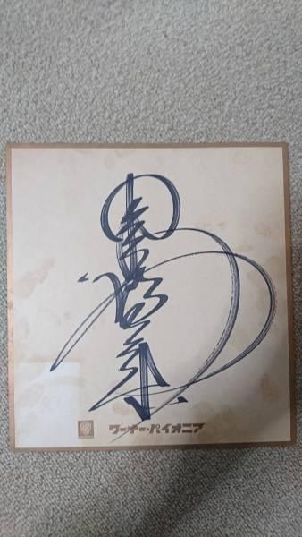 中森明菜さんの直筆サイン色紙 ライブグッズの画像