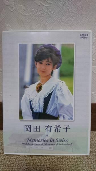 岡田有希子さんのDVDとCD