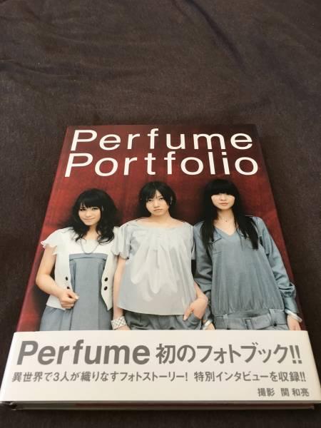 【これ以上値下げしません】Perfume Portfolio 写真集 初版 帯付き