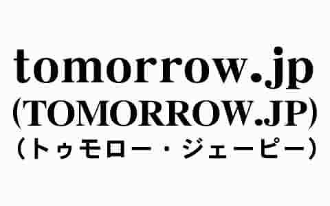 シンプルにて超優良 tomorrow.jp ズバリ (トゥモロー・ジェーピー)ドメイン譲渡_シンプルにて超優良 tomorrow.jp