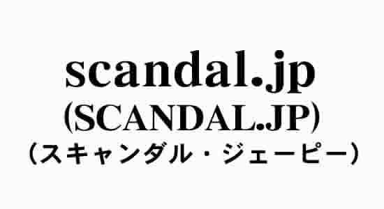 シンプルにて超優良 scandal.jp ズバリ (スキャンダル・ジェーピー)ドメイン譲渡_シンプルにて超優良 scandal.jp
