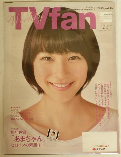 ★ 能年玲奈 TVfan 2013年 vol.15 非売品
