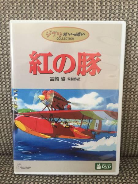 ●スタジオジブリ 【 紅の豚 】 特典DVD付き● グッズの画像