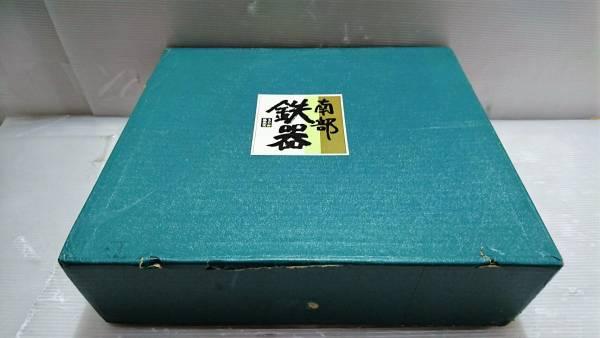 (53) 南部鉄器 調理器具 鉄鍋