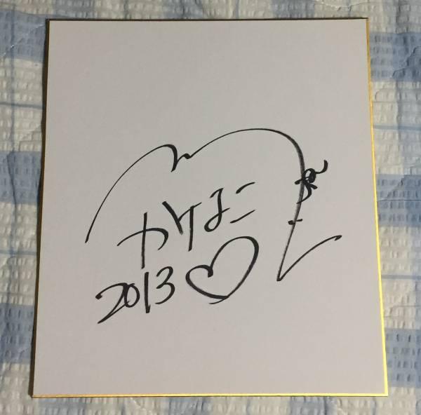 フィギュアスケート 村上佳菜子選手 直筆サイン色紙 グッズの画像
