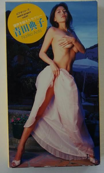 青田典子 VHS  Watch project vol.1 限界を超えたセクシー 英知出版 グッズの画像