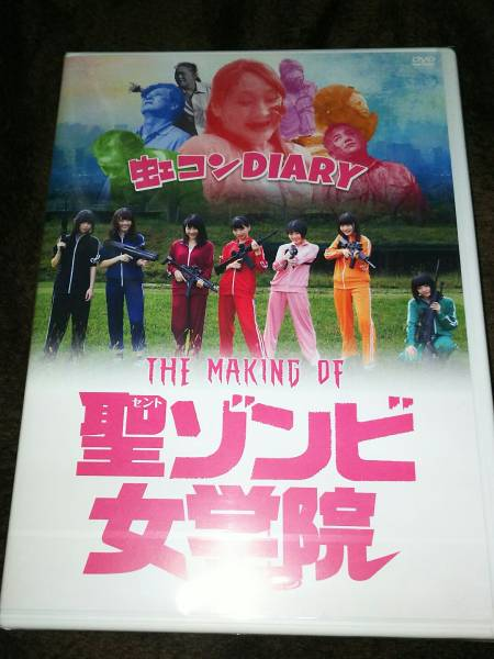 虹のコンキスタドール 聖ゾンビ女学院 メイキングDVD ライブグッズの画像