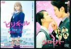 ★ビリギャル、イニシエーションラブ、クローバー★邦画3本セット(DVD・レンタル版)