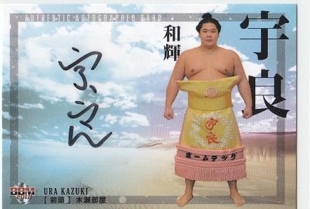 2017BBM 大相撲魂 宇良 直筆サインカード 60枚限定!! グッズの画像