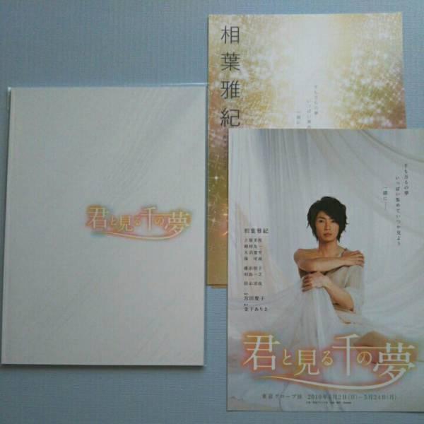 嵐 相葉雅紀さん主演舞台『君と見る千の夢』パンフレット1冊、 チラシ2種類 東京グローブ座2010