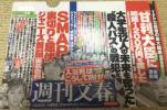 週刊文春 クリアファイル 文春砲Live 週刊文春デジタル SMAP ジャニーズ 甘利明
